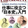 PRESIDENT (プレジデント) 2018年02月12日号 仕事に役立つ「日本史」入門