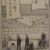 新創刊雑誌「ヤングアニマルZERO」に掲載されている押切蓮介先生の作品『FLOWER』でドラえもんっぽい空き地が出ていました。