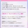 【改善】納品イベント
