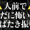 2021.07.08(木)/断酒・禁酒・ノックビンを飲む/00049~羽ばたき振戦~