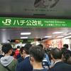 112日目「10月31日の渋谷には絶対に近づいてはいけない」