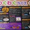 【デジタルものづくりラボ@遠鉄百貨店】ハロウィンイベント開催まで1ヶ月を切りました