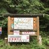 四国リベンジの旅  スーパー林道編