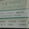 「マスター・プリンター 斎藤寿雄」展@JCIIフォトサロン 2017年6月22日(木)