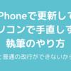 【日記】久し振りにスマホアプリから更新して思ったことがある【ブログ更新】