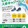 GRM6月の入会キャンペーン【シューズプレゼント!】