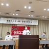 全国ユニオン定期大会記念シンポジウム コロナ下の労働運動、団結の力が試される
