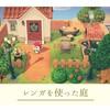 【あつ森】part5:グミの家にレンガを基調にした庭を作る