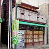 旧千葉商店 中野区新井