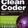 「Clean Coder」から学んだこと。