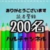 【読者登録200名】ありがとうございます!是非これからも宜しくお願い致します!