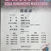 【ソクフォー】2017古河はなももマラソン
