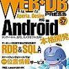 WEB+DB