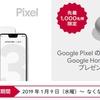 ドコモオンラインショップで「Pixel3を購入するとGoogle Home Miniがもらえる」キャンペーン〜旨みはあるのか?〜