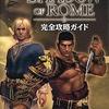 シャドウ オブ ローマのゲームと攻略本 プレミアソフトランキング