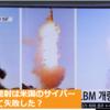 ミサイル発射にまた失敗した北朝鮮。実はアメリカが操作してる。
