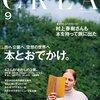 [193]CREA 9月号 本とおでかけ