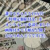 特別定額給付金(10万円)をオンラインで申請した手順を画像つきで公開します