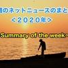 今週のネットニュースのまとめ<2020年01週> (Summary of this week's net news <01 w/2020 years>)