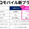 コスパ最高!UQモバイルの新プラン「スマホプランR」がスゴイ。楽天モバイル対抗で月2980円で10GB&低速1Mbps、余ったギガの繰越も対応