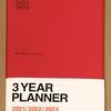 今の自分にぴったりの手帳を選ぶ Loft3年手帳