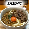 【大阪 グルメ】香川県産小麦さぬきの夢100%を使った本格手打ちうどん【上を向いて】