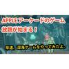 アップルアーケードが始まったよー!早速、深海のゲームを遊んでみました。in 神戸・三宮・元町 VLOG#21
