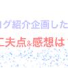 ブログ紹介企画をTwitterでしてみた!〜工夫点&感想は?〜