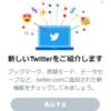 PCブラウザ版 Twitter UIが大幅大型アップデート ブックマーク機能などが追加