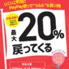 """「いこいこ町田!PayPay使って""""うふふ""""な買い物 最大20%戻ってくるキャンペーン」!!"""