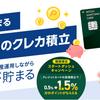 【激アツ】クレカ投資で1.5%~3.0還元!三井住友カード&SBI証券で投資をしよう