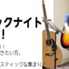 【イベント】アコースティックナイト Hangout奈良!