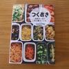 レシピ本『つくおき』を買ってみた