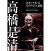 感想文13-29:高橋是清 日本のケインズ その生涯と思想