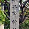 葛飾区 小谷野神社