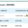 【Poney】中古マンション投資ならGA technologies 無料面談で3,200,000pt! (28,800ANAマイル)