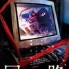 黒沢清監督によるホラー映画、「回路」感想