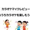【おうちカラオケY11S】GOODaaaレビュー スマホ1台で自宅カラオケが楽しめる!