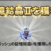 EX+バッガモナン攻略パーティ公開 FF12舞い踊る恋心 FFRK