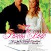 【映画】「プリンセス・ブライド・ストーリー(The Princess Bride)」(1987年) 観ました。(オススメ度★★★★☆)