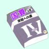 【日能研】6年夏期講習の学習内容とスケジュール