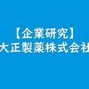 【製薬会社 企業研究】大正製薬株式会社