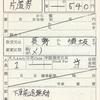 長野電鉄  出札補充券 2