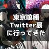 大阪梅田ジュンク堂東京喰種トーキョーグールTwitter展に行ってきた