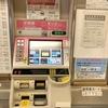 この券売機では大阪メトロの定期券が購入できます!