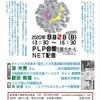 8/2(日) 13:30~コロナ禍の今、求められる政治とは~日韓の比較を通して@PLP会館