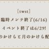 [twst]臨時メンテ終了・イベント終了は6/29!星のかけら・月のかけら配布