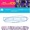 画像解説!プレICO開始!スマホで「indahash coin」購入方法!