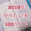 2019年やりたい事100リスト作りました