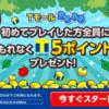 Tサイトのゲーム「Tモールふるふる」の初プレイで5ポイント(=5円相当)をゲット!!